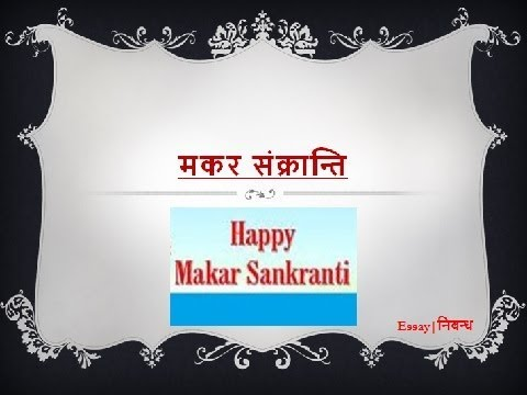 essay on makar sankranti in hindi Marathi essay on makar sankranti, मकर संक्रांति पर संस्कृत निबंध, , , translation, human translation, automatic translation.