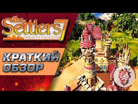 обзор Settlers 7 - новые поселенцы |