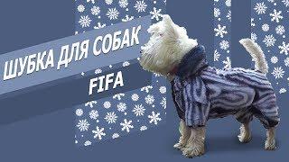Шубка для собак Fifa   Обзор шубки для собак от бренда Fifa   Coat for dogs review