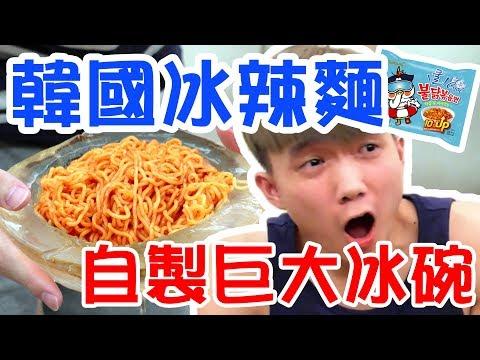 挑戰爆辣「韓國冰辣麵」自製巨大冰碗吃超過癮!比韓國辣泡麵還辣,竟然辣到吐!【黃氏兄弟】