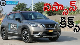 New Nissan KICKS Full Details | TELUGU CAR SHOW