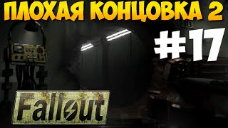 Fallout 1  Сдал Убежище 13 супермутантам  Плохая концовка 2 Прохождение на русском Часть 17