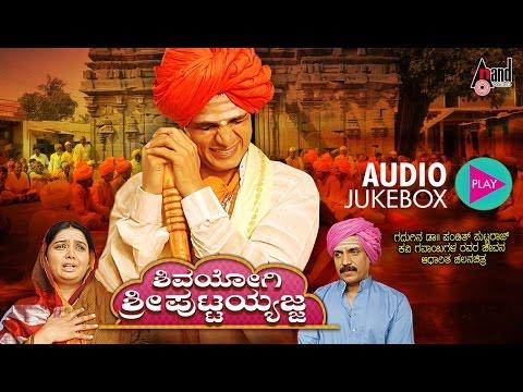 Shivayogi Shri Puttaiyajja| Audio JukeBox |Feat. Vijaya Raghavendra,Shruthi, Abhijeet| New Kannada