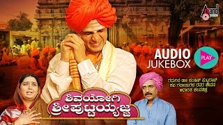 Shivayogi Shri Puttaiyajja| Audio JukeBox |Feat. Vijaya Raghavendra,Shruthi, Abhijeet| New Kannada