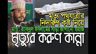 """Bangla Waz Mahfil 2018 """"শুনুন মৃত্যুপথযাত্রী ব্যক্তির করুন মৃত্যু কান্না"""" Maulana Rakibul Islam"""