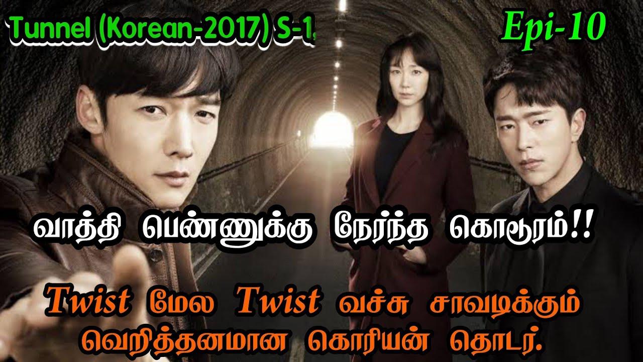 Download Tunnel Korean Drama In Tamil | Epi-10 | Tunnel Drama Explained In Tamil | Tunnel Drama Tamil Dubbed