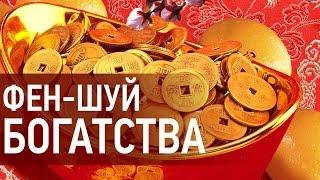 Фен Шуй и деньги: как активизировать зону богатства и притянуть деньги в свою жизнь(, 2015-08-07T08:21:48.000Z)
