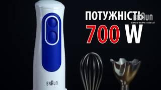 Блендер Braun MQ 3025 Spaghetti - видео обзор