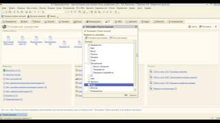 Настройка панелі функцій або робочого столу користувача, звичайний додаток