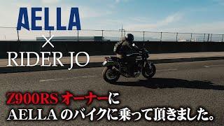 大阪のモトブロガー『ライダージョー』様に 弊社のデモ車にご試乗頂き、インプレッションをして頂きました。 発売からZ900RSを2台乗り継ぐ大のkawasaki党。 オーナー ...