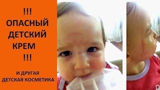 Опасный детский крем!!! Обзор средств по уходу за ребенком
