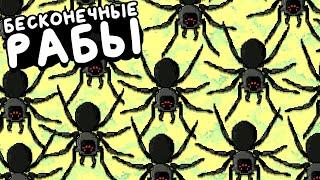 БЕСКОНЕЧНАЯ АРМИЯ РАБОВ ▶ Pocket Ants: Симулятор Колонии Прохождение | Обзор