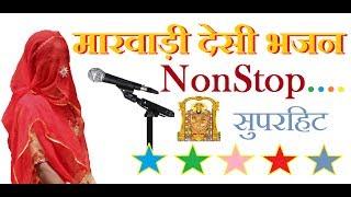 Marwadi Bhajan Desi 2017 !! राजस्थानी लोकगीत सत्संग NonStop★सुरजाराम जाट★Pramod Studio★RRC Mp3 Audio
