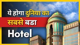 दुनिया का सबसे बड़ा Hotel | World's Biggest hotel Abraj Kudai | FactStar