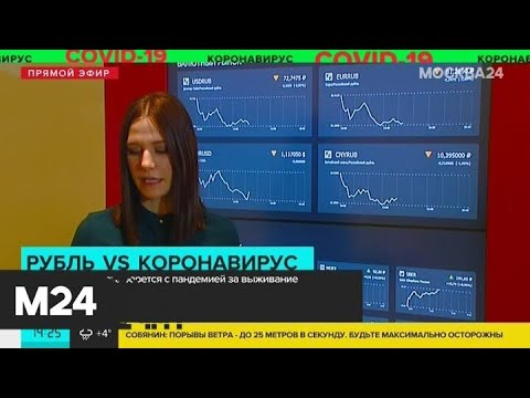 Видео: Установлены официальные курсы доллара и евро на выходные - Москва 24