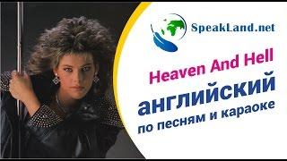 """Английский по песням&караоке C C Catch """"Heaven And Hell"""""""