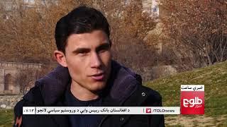 LEMAR NEWS 08 January 2018 / د لمر خبرونه ۱۳۹۶ د مرغومي ۱۸
