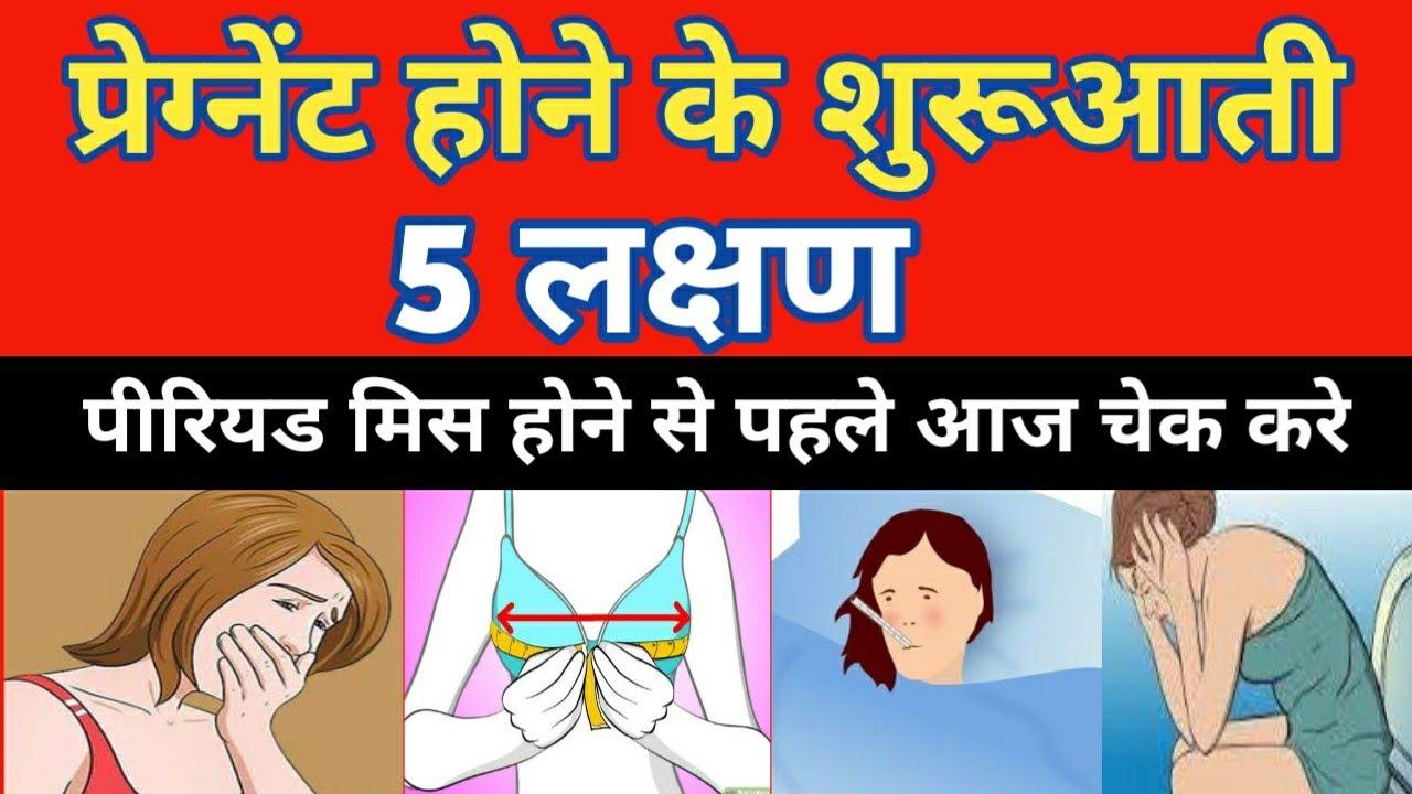 Early Pregnancy Symptoms In Hindi|प्रेगनेंसी के लक्षण|गर्भावस्था के पहले सप्ताह में आते हैं ये बदलाव