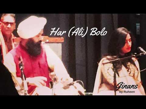 Har (Ali) Bolo  (Ismaili Ginan)