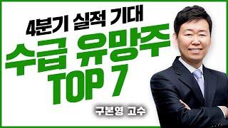 [고수 구본영] 4분기 실적 기대 수급 유망주 TOP7