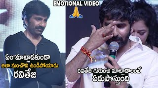 Gopichand Malineni Gets Emotional While Speaking About Ravi Teja | Krack | Life Andhra Tv