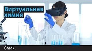 Виртуальная химия