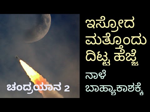 Chandrayana 2 | 22 July 2019 | Full Information | why ? and What are the Uses of Chandrayana 2 | Live Launching Video in Kannada