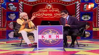 Download The Great Odisha Political Circus Ep 437 || KBN Contest || Political Comedy Show