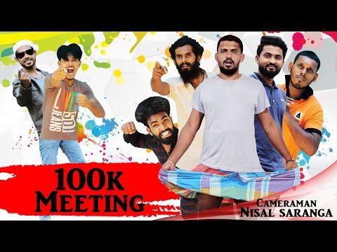 100k Meeting |