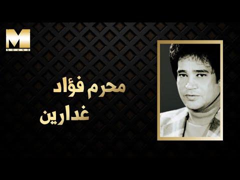 Moharam Fouad - Ghadareen (Audio) | محرم فؤاد - غدارين