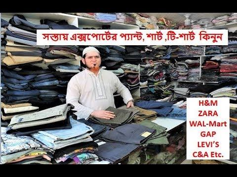 সস্তায় এক্সপোর্ট পোশাক কিনুন মাত্র ৩০০ টাকায় ! 100% Export garments Shirt/Pant only 300 taka !