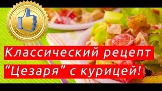 Салат Цезарь с курицей классический простой рецепт