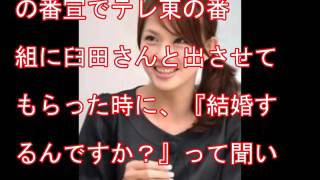 女優の臼田あさ美(32)が22日、都内で行われた映画『愚行録』(2月18日...