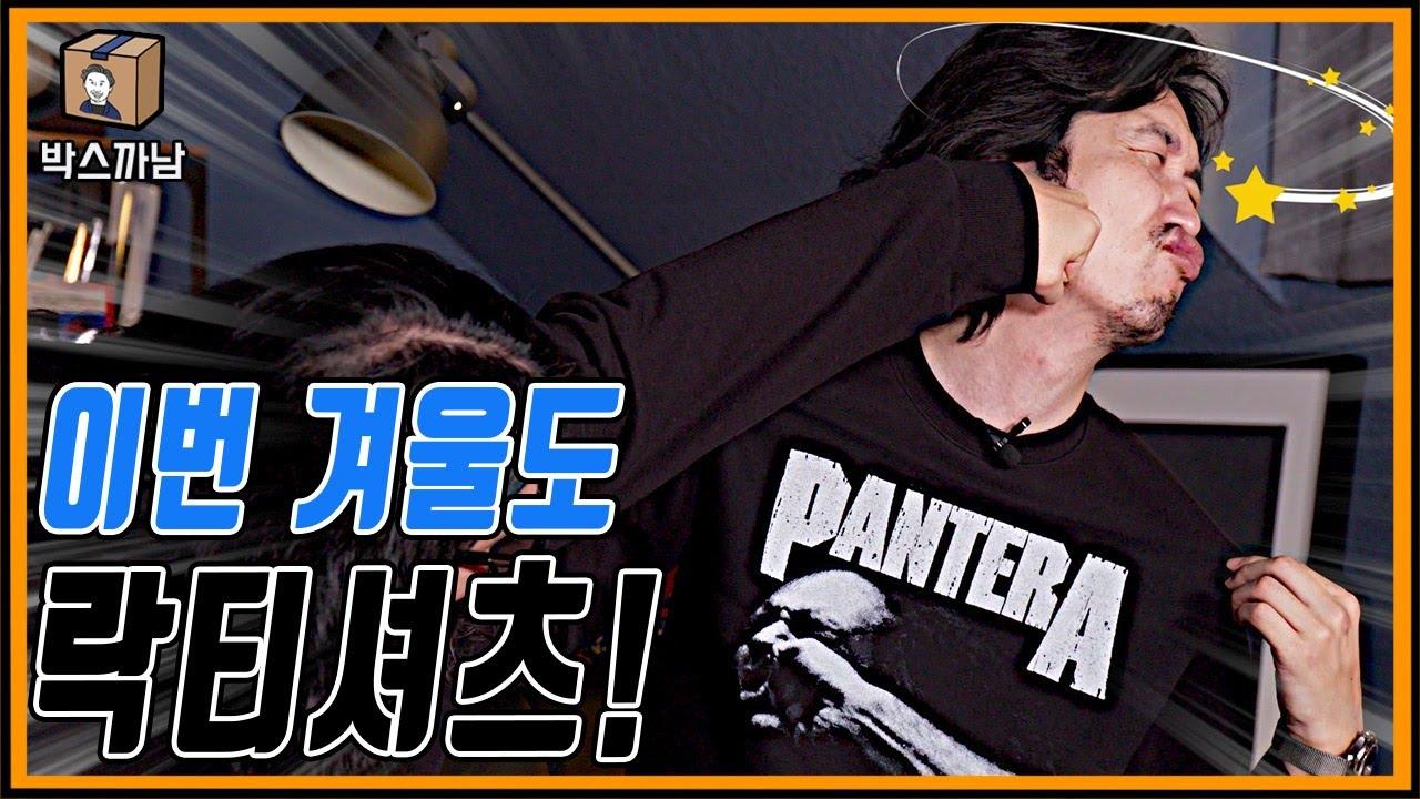 [박스까남] 아ㅋㅋ 이건 못 참지ㅋㅋ이번 겨울 코디 '브라바도' 락 티셔츠로 종결!!! 🎸음악 좋아하면 걍 입어!!😎