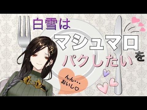 【雑談】白雪、安牌マシュマロを食す【白雪 巴/にじさんじ】
