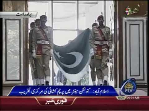 Flag Hoisting Ceremony 14 August 2017 - Complete Coverage