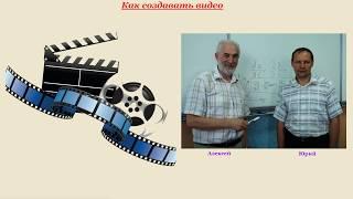 Как делать видеоуроки