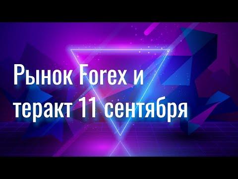 Рынок Forex и теракт 11 сентября 2001