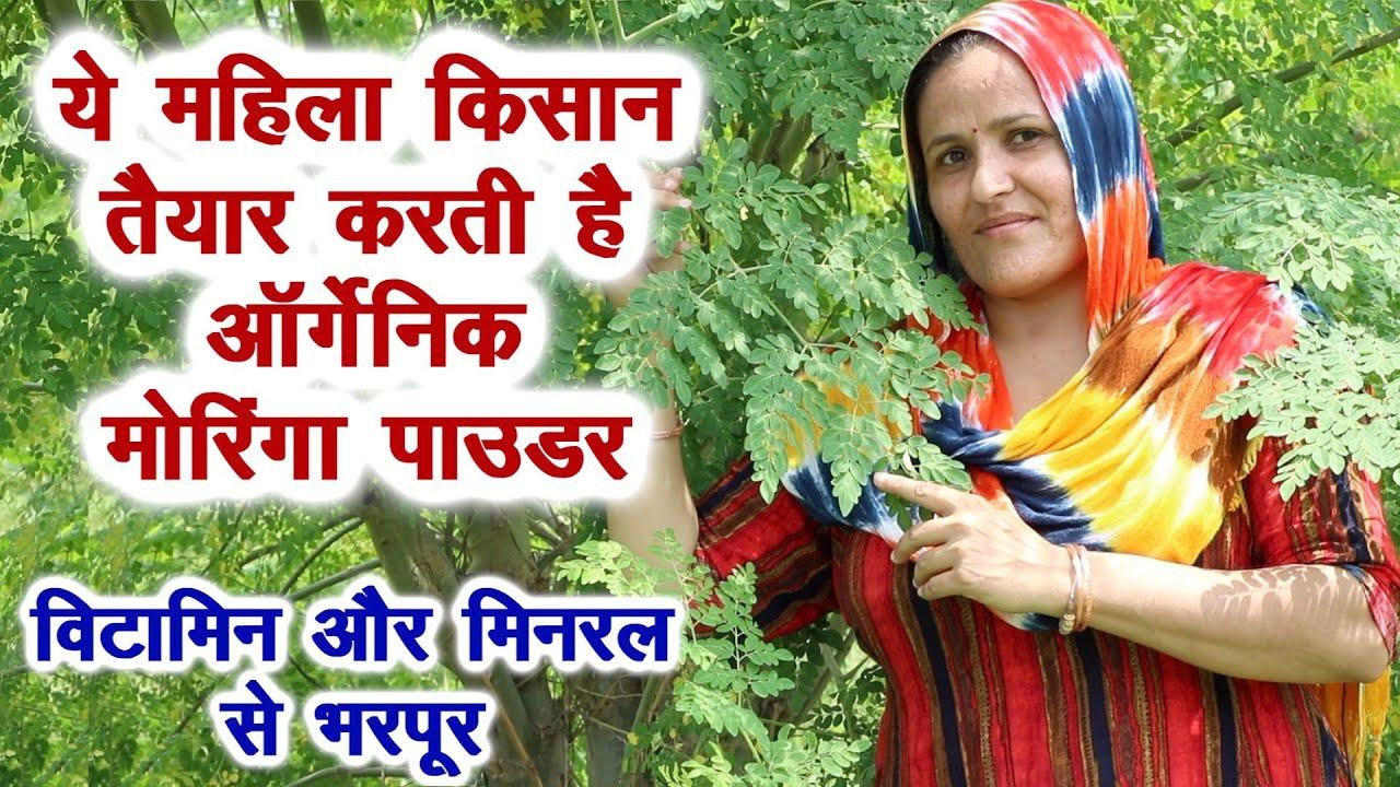 विटामिन और मिनरल से भरपूर ऑर्गेनिक मोरिंगा पाउडर सीधे महिला किसान से खरीदें naturally moringa powder