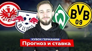 Айнтрахт Лейпциг Вердер Боруссия Д Прогноз на Кубок Германии