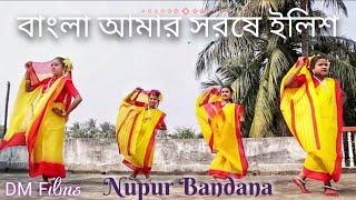 Bangla Amar Sorshe Ilish_Nupur Bandana