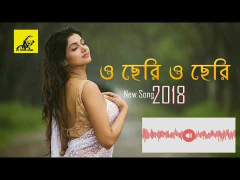 O Cheri O CheriMy Choice Music Feat Sadman PappuBangla New Song 2018
