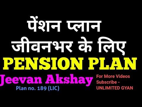 पेंशन प्लान जीवनभर के लिए | PENSION PLAN |Jeevan Akshay | Plan No. 189 | LIC | In Hindi