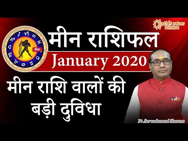 Meen Rashi January 2020   Pisces Horoscope January   मीन राशिफल जनवरी 2020