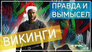 ВИКИНГИ - ПРАВДА И ВЫМЫСЕЛ / ИСТОРИЧЕСКИЕ ПАРАЛЛЕЛИ