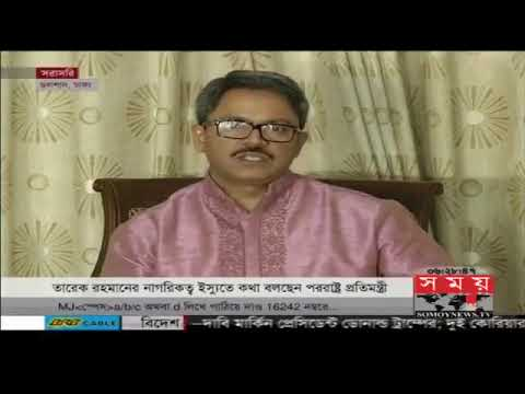 State Minister for Foreign Affairs talking about taraq rahman's citizenship issue.