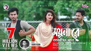 jodi valo basis amare tui Moyna Re | Tasrif Khan | Kureghor Band | Bangla New Song 2018 |