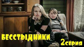 Сериал Бестыдники 2 серия.