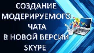 Как создать модерируемый skype чат Создать чат в версии skype выше 7 ки