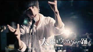 2017年10月4日発売 2nd mini Album「真夜中の太陽を君は知らない」リー...